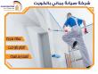 شركة صيانة مباني بالكويت