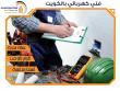 فني كهربائي بالكويت