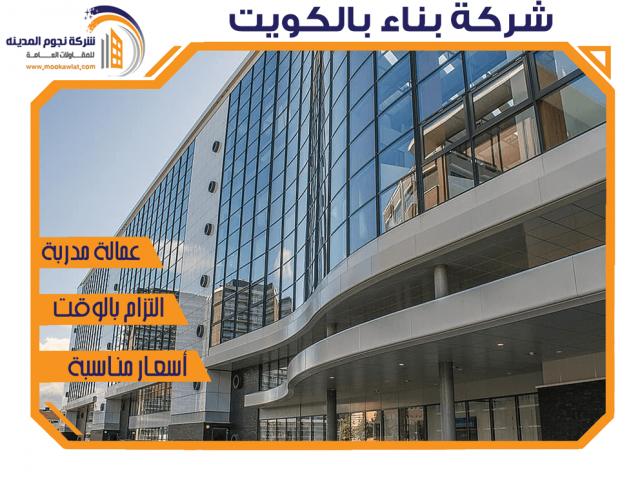 شركة بناء بالكويت