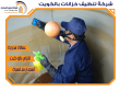 شركة تنظيف خزانات بالكويت