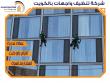 شركة تنظيف واجهات بالكويت