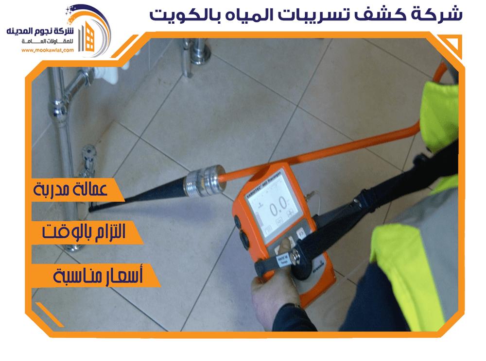 شركة كشف تسربات المياه بالكويت