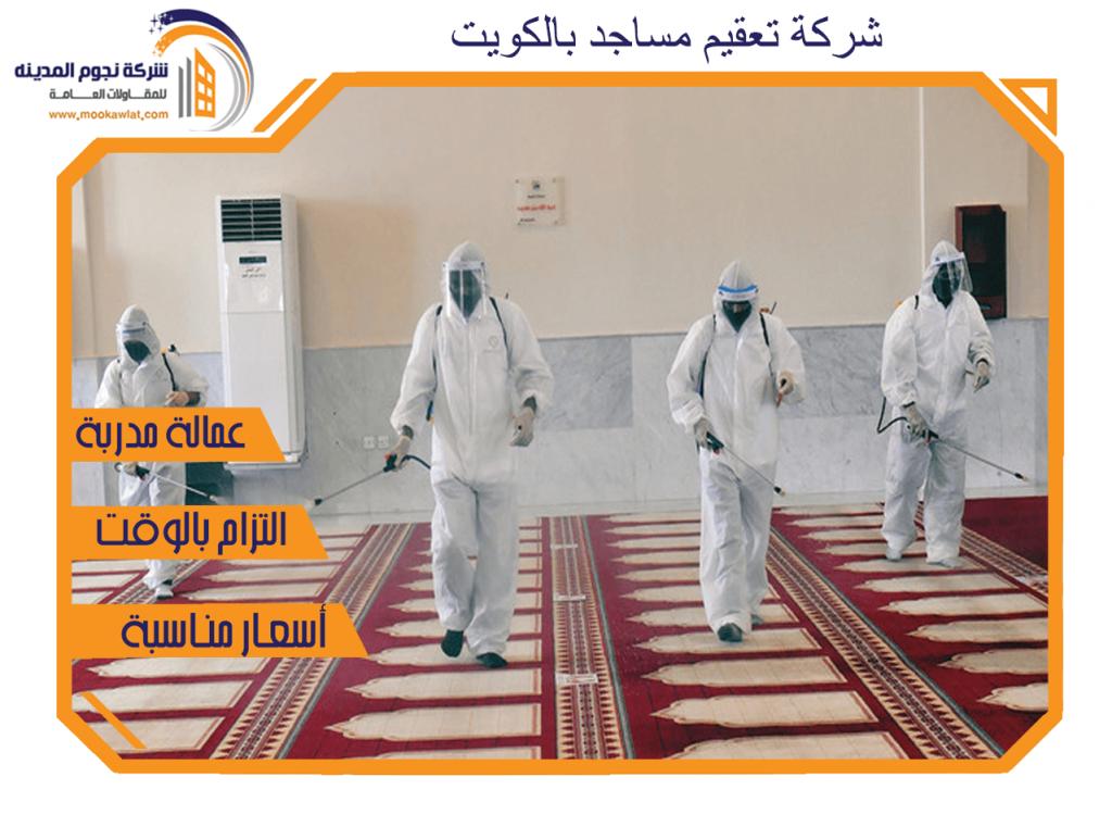 شركة تعقيم مساجد بالكويت
