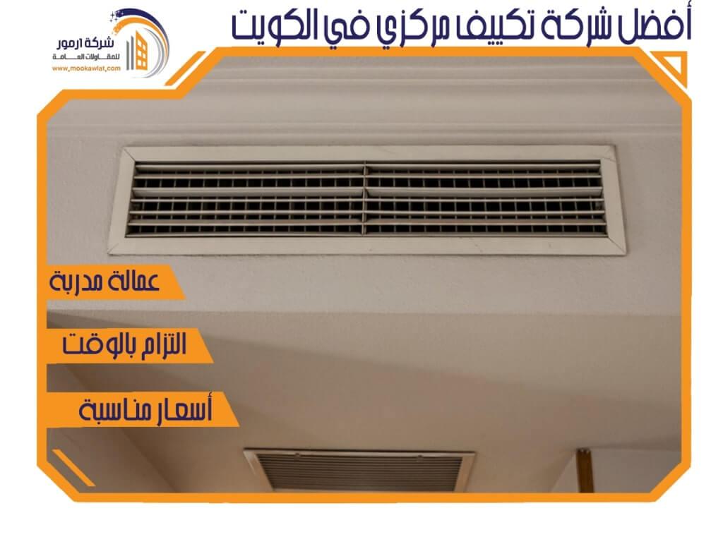أفضل شركة تكييف مركزي في الكويت