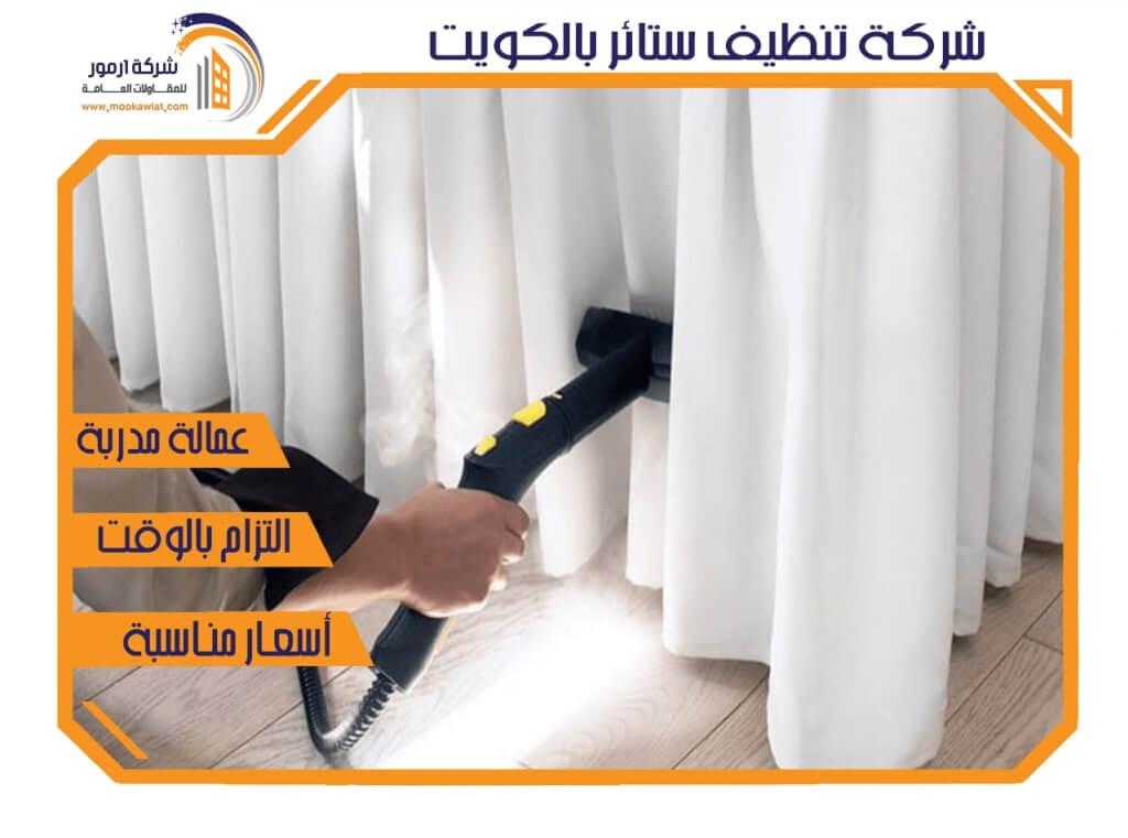 شركة تنظيف ستائر بالكويت