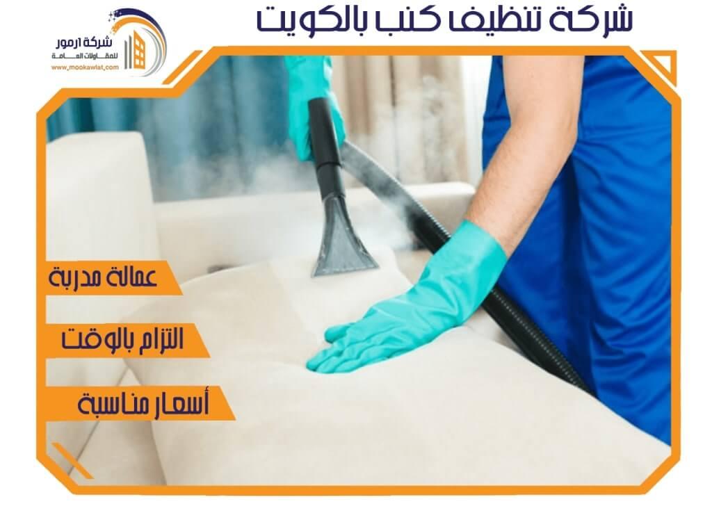 شركة تنظيف كنب بالكويت
