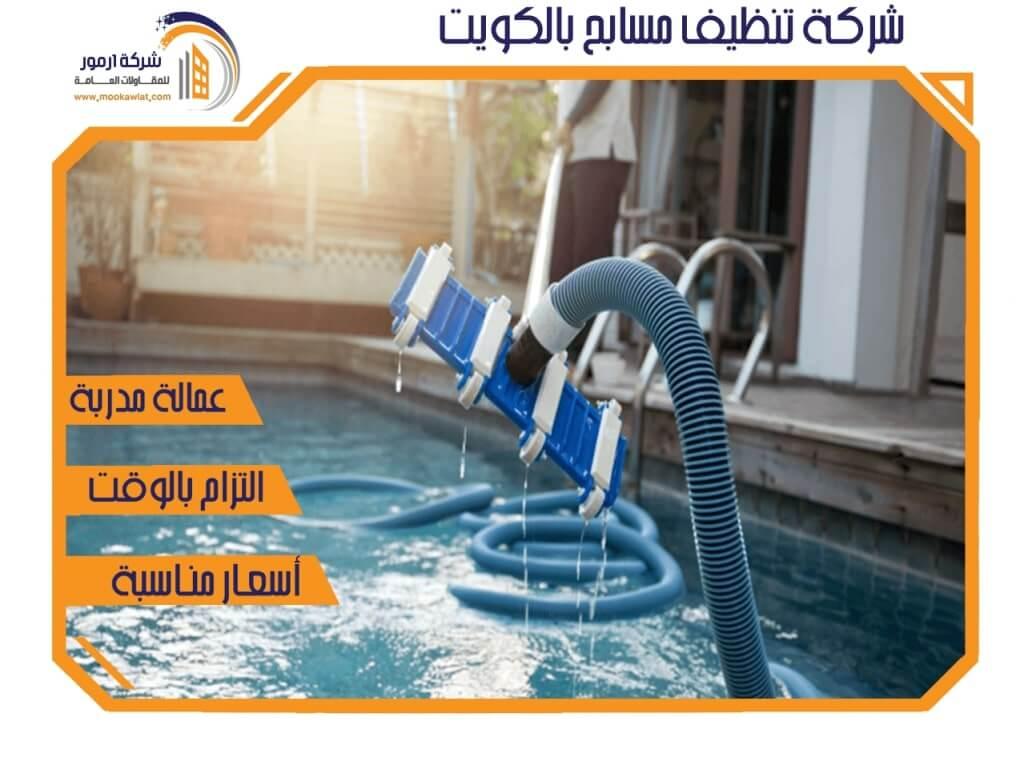 شركة تنظيف مسابح بالكويت