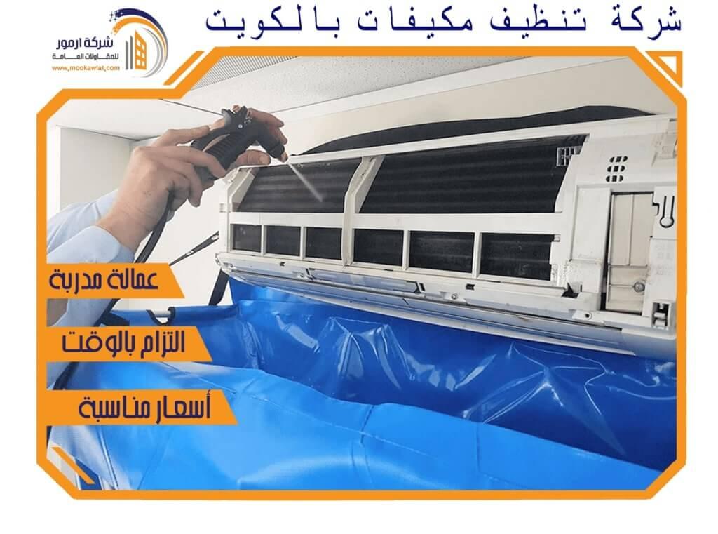 شركة تنظيف مكيفات بالكويت