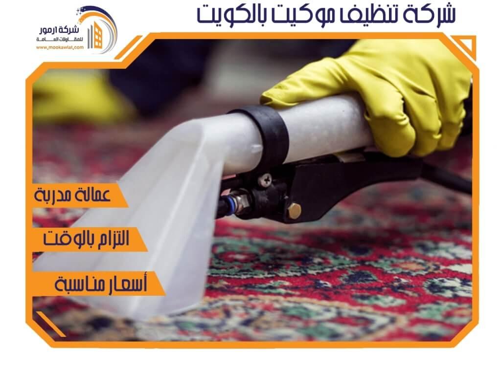 شركة تنظيف موكيت بالكويت