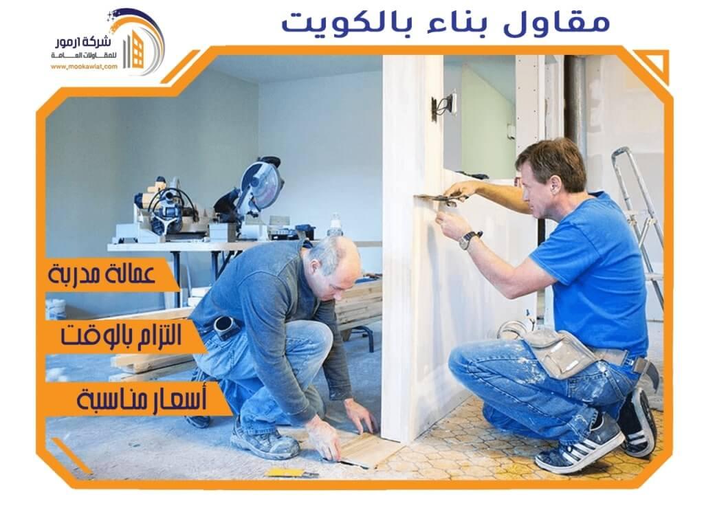 مقاول بناء بالكويت