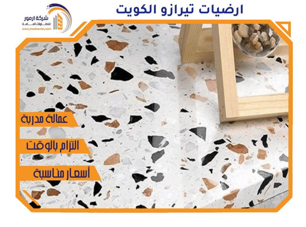 ارضيات تيرازو الكويت