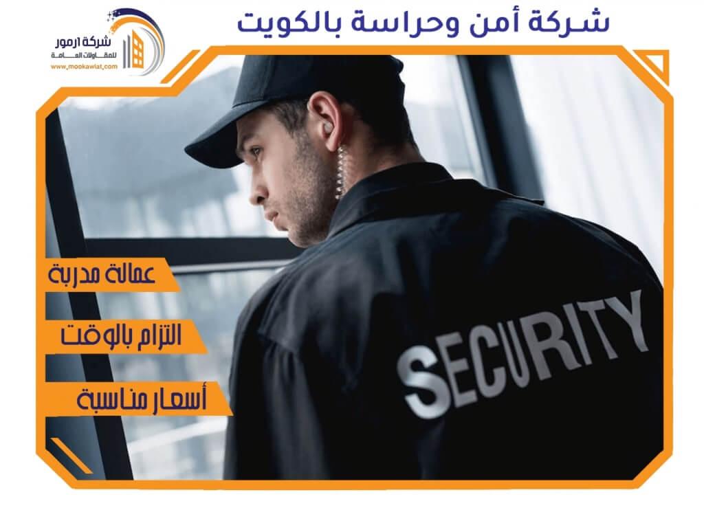 شركة أمن وحراسة بالكويت