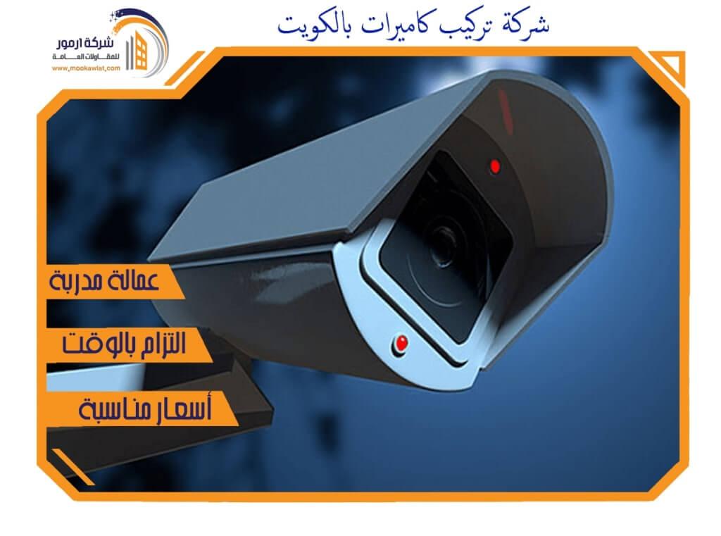 شركة تركيب كاميرات بالكويت