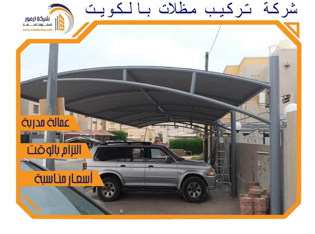 شركة تركيب مظلات بالكويت