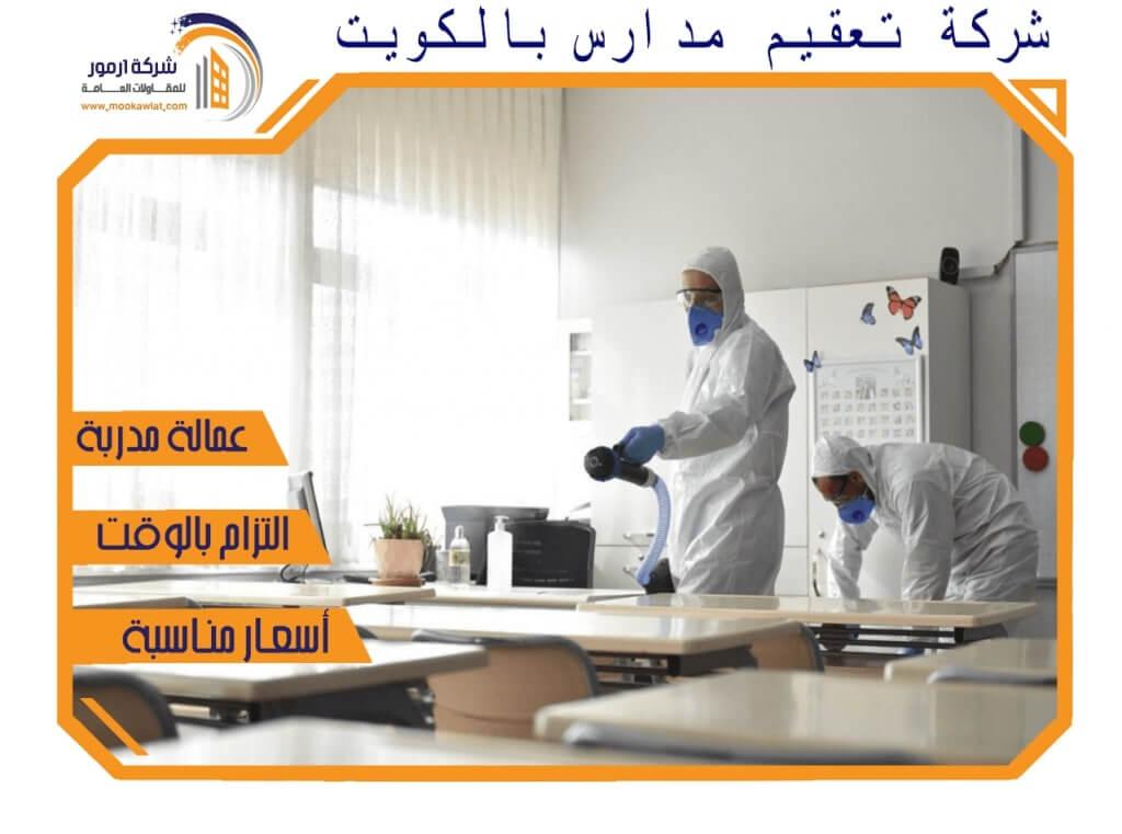 شركة تعقيم مدارس بالكويت