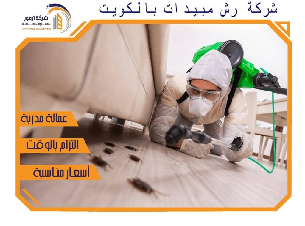 شركة رش مبيدات بالكويت