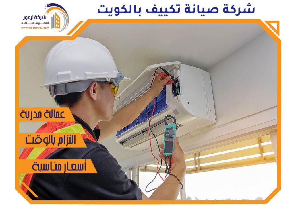 شركة صيانة تكييف بالكويت
