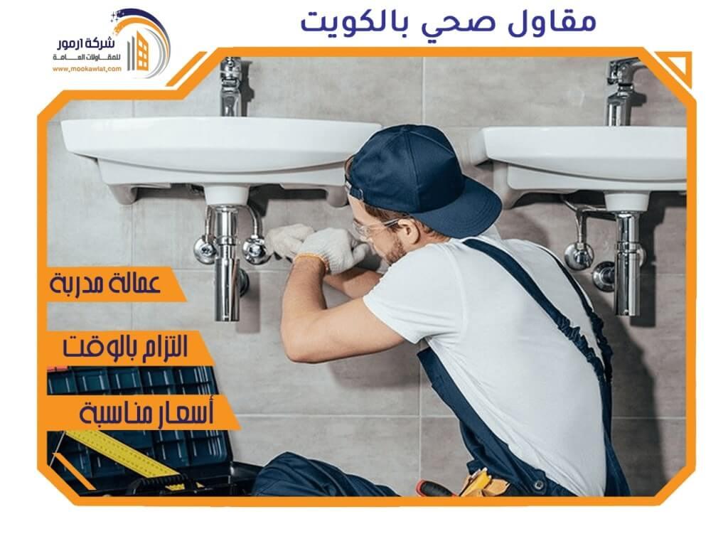 مقاول صحي بالكويت