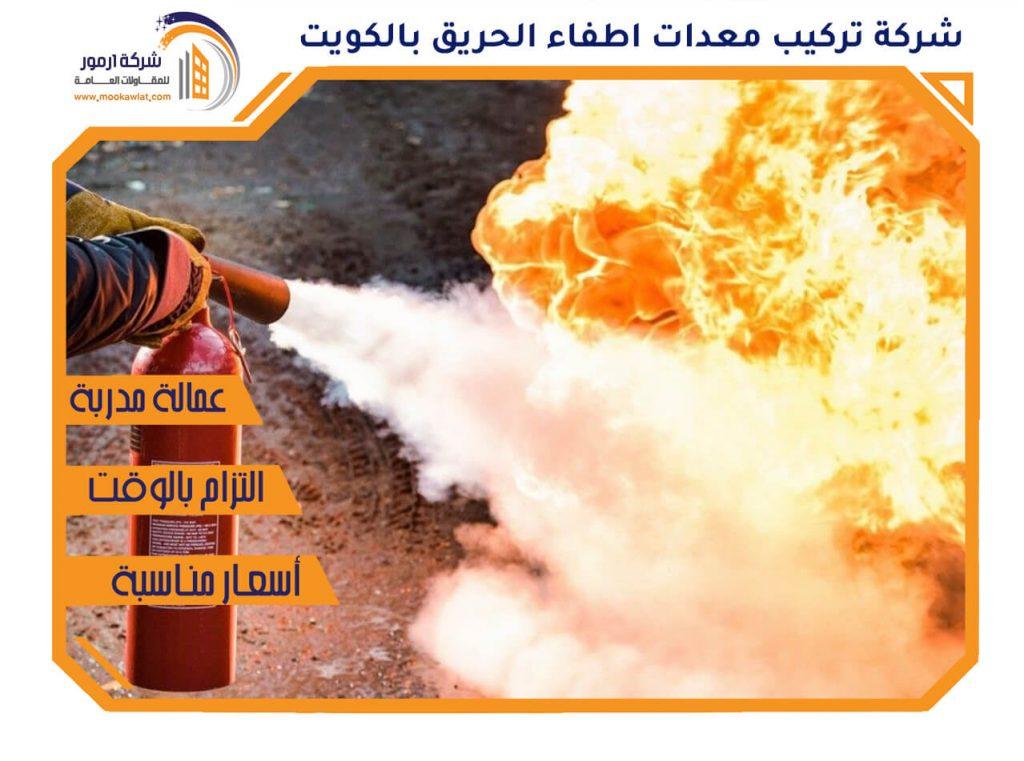 شركة تركيب معدات اطفاء الحريق بالكويت