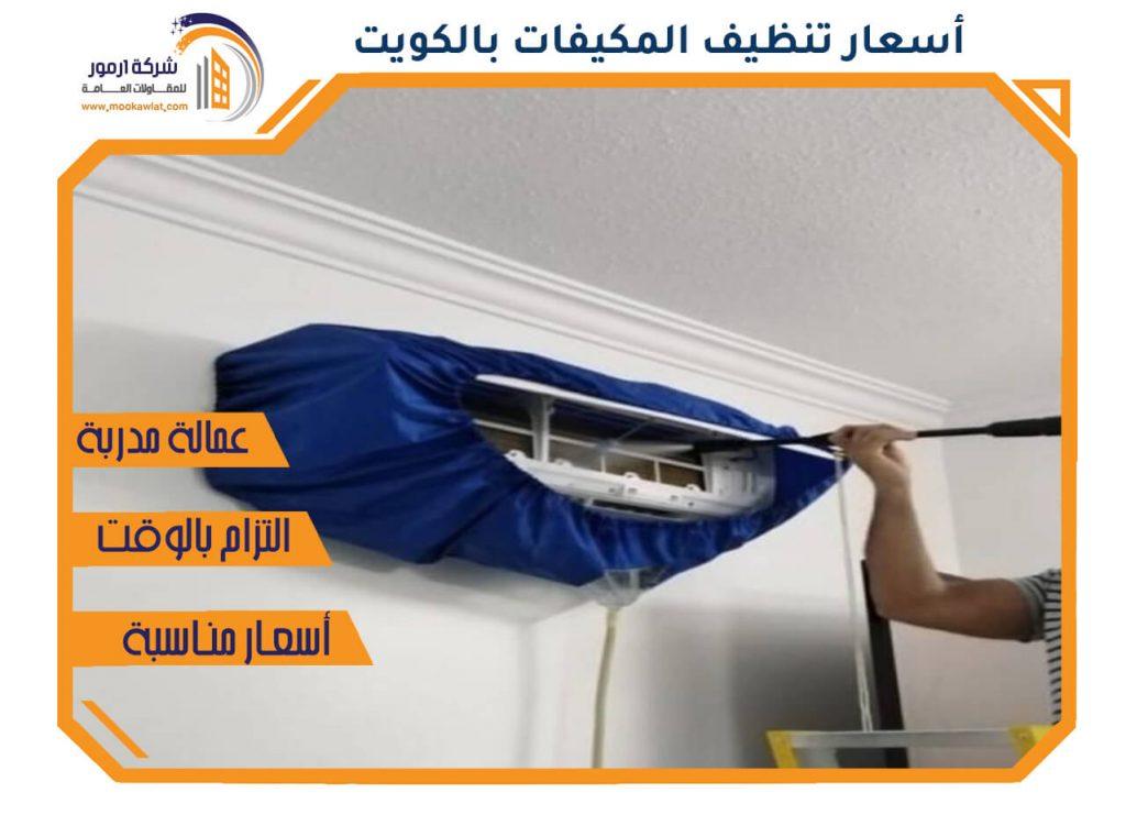 أسعار تنظيف المكيفات بالكويت