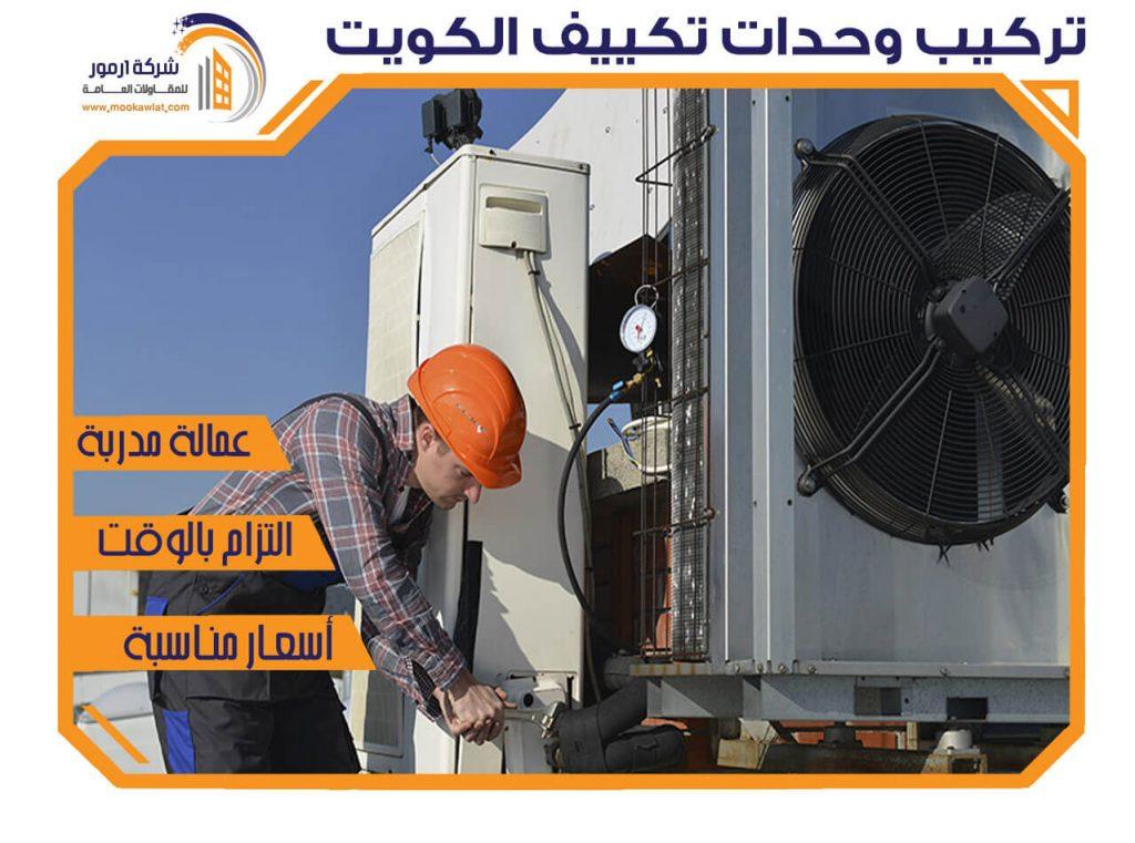 تركيب وحدات تكييف الكويت