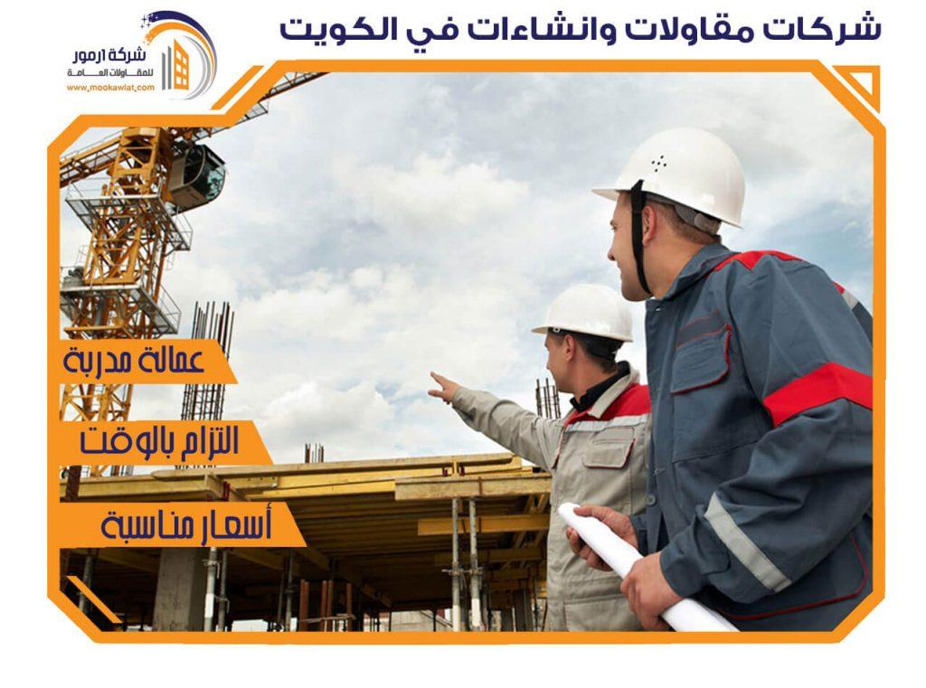 شركات مقاولات وانشاءات في الكويت