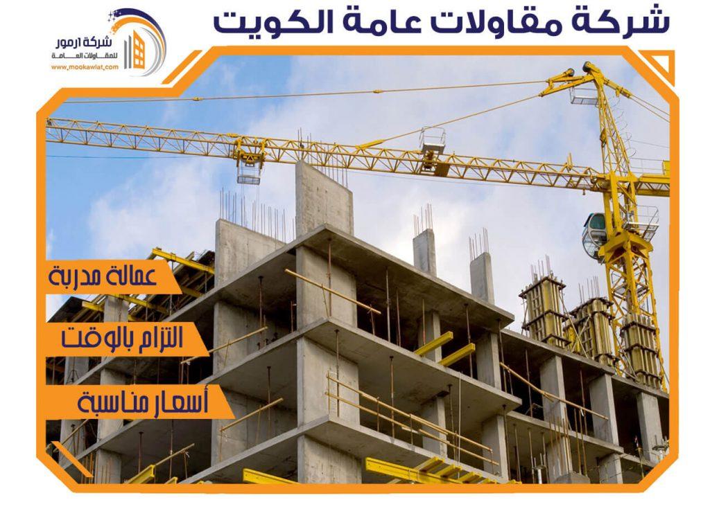 شركة مقاولات عامة الكويت