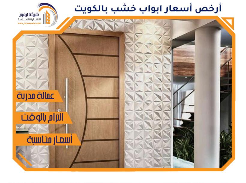 أرخص أسعار ابواب خشب بالكويت