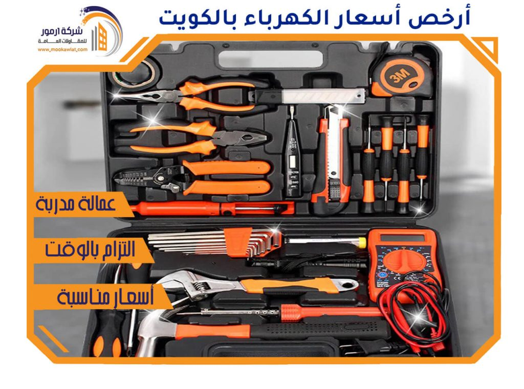 أرخص أسعار الكهرباء بالكويت