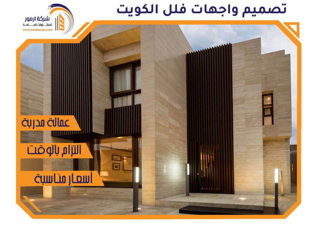 تصميم واجهات فلل الكويت