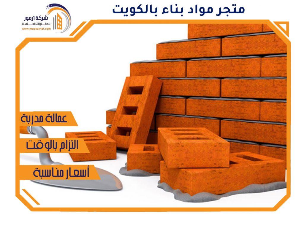 متجر مواد بناء بالكويت